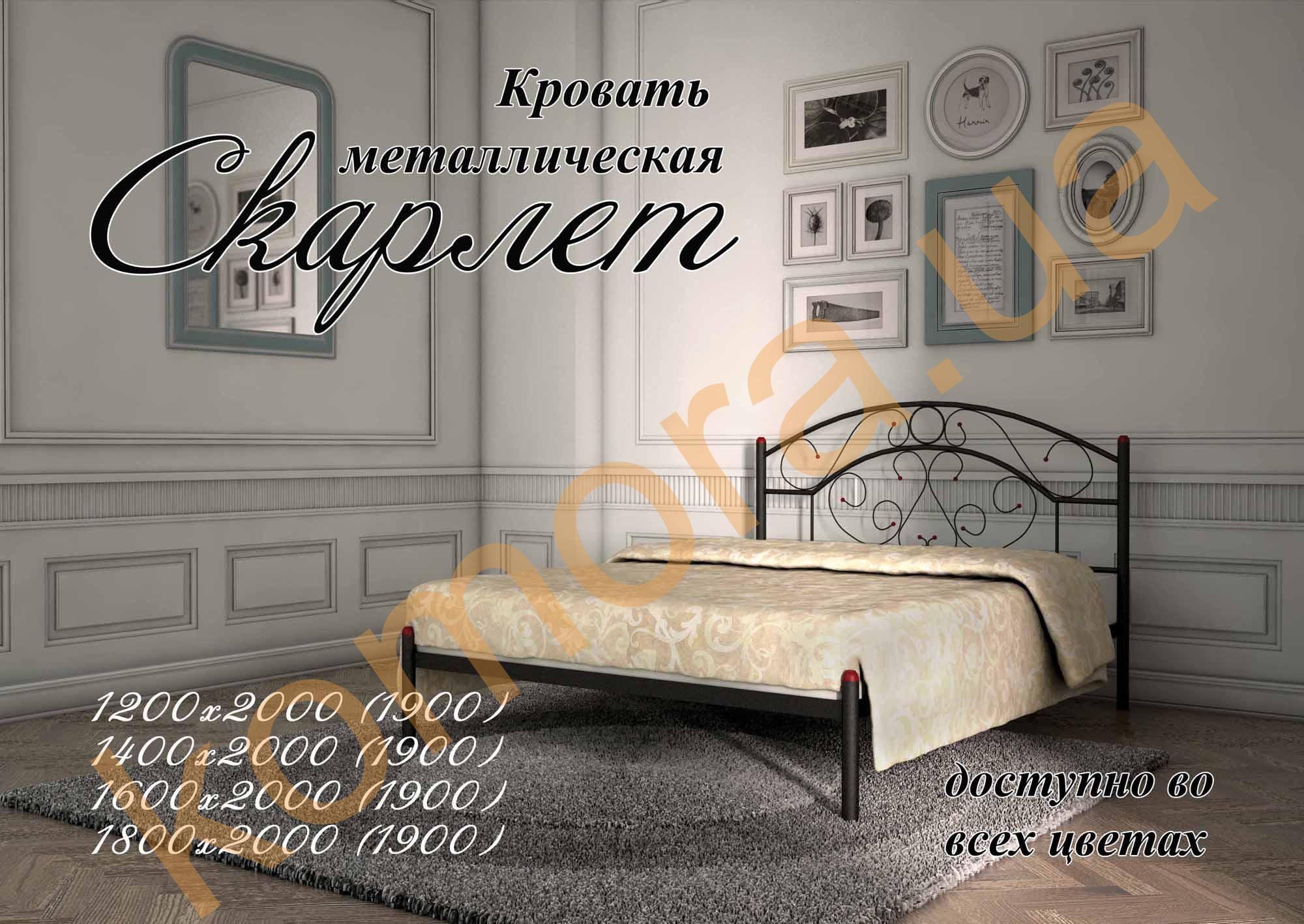 кровать скарлет металл дизайн купить двуспальные кровати киев